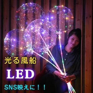 光る風船 LED バルーン 5枚セット 透明 飾り付け 空気入れ 3m LED SNS映え クリスマス パーティー イベント お祭り 子ども おもちゃ pa107|lucky9