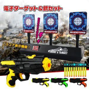 電子ターゲット 銃 スポンジ弾10個セット シューティング 的 射的 おもちゃ スコア機能 効果音 パーティ pa110|lucky9