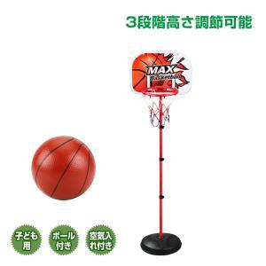 バスケットゴール 子ども用 バスケゴール ミニバスケット ボール付き バスケットボール バスケット ゴール 高さ調整可能 家庭用 室内 屋内 屋外 pa116 lucky9