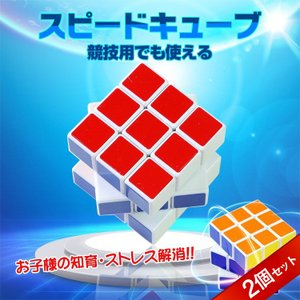 スピードキューブ 2個セット 競技 3×3 ルービックキューブ 立体 パズル ゲーム パズル 脳トレ 知育玩具 ストレス解消 pa117 lucky9