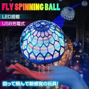 FLY SPINNING BALL  飛ぶ ボール 回る 光る USB充電式 玩具 プレゼント 子ども ブーメラン 飛行 浮遊 光る玩具 飛ぶボール 回転ボール 誕生日 pa126 lucky9