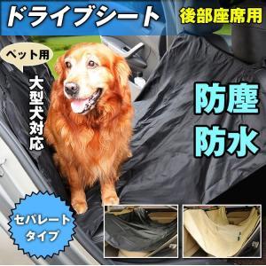 カーシート ペット用 お出かけ ドライブシート 後部座席用 ドライブシート 防水 ペット ドライブ シート 車載 水洗い pt005|lucky9