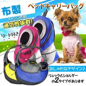 キャリーバッグ 小型犬 ショルダーバッグ リュックサック 犬 スリング 猫 抱っこひも 犬 ペット pt010|lucky9
