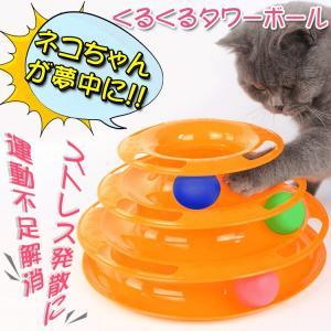 猫 ネコ おもちゃ 玩具 運動 ストレス解消 ボール くるくる 三段 回転 ひとり遊び ペット pt016|lucky9