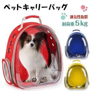 ペットキャリー リュック バッグ 透明 カプセル バックパック 犬 猫 通気性 通院 アウトドア レジャー pt018|lucky9