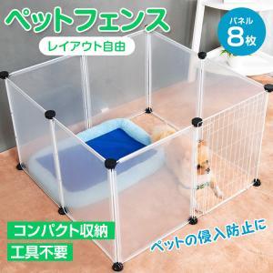 柵 フェンス ペット ケージ 70×50cm 8枚組 透明 ペットサークル 犬 猫 赤ちゃん 室内 侵入防止 工具不要 コンパクト レイアウト pt020|lucky9