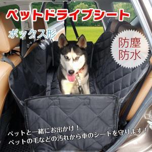 ドライブシート 後部座席 ペットシート ボックス形 犬 カバー 車用 カーシート 防水 撥水 ペット用品 pt022|lucky9