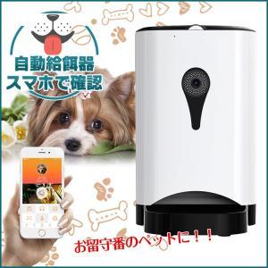自動給餌器 ペット 猫 犬 カメラ付き スマホ アプリ ご飯  遠隔操作 会話 USB 留守番 仕事 pt025|lucky9