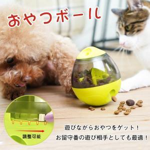 おやつボール 犬用 猫用 おやつ おもちゃ ボウル 早食い防止 餌入れ ストレス解消 エサ 供給 知育玩具 pt026|lucky9