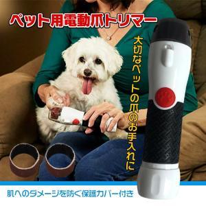 ペット用 電動爪やすり 犬猫用 爪ケア 二段階スピード 爪切り 犬 爪研ぎ 爪やすり ライト付き pt028|lucky9