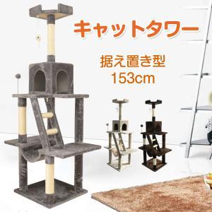 キャットタワー おしゃれ 据え置き 猫 ネコ ハンモック 爪研ぎ 隠れ家 おもちゃ 安定感 pt029|lucky9