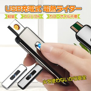 USB充電式 ライター 電熱 電子 無炎 防風 スリム 点火用 ガス不要 オイル不要 電気 おしゃれ 軽量 薄型 エコ rt018|lucky9