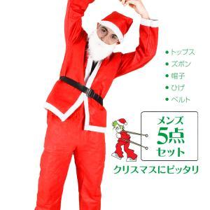サンタクロース5点セット メンズ サンタ コスプレ 大人男性用衣装 メンズコスチューム クリスマス x'mass sd022|lucky9
