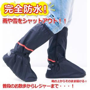 シューズカバー レインシューズ レインブーツ 雨具 防水 長靴 積雪 保護カバー 雨ガード 梅雨 sh004|lucky9