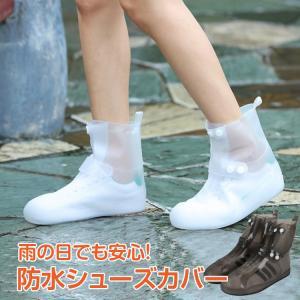 防水 シューズカバー 携帯 レイン 靴を履いたまま スニーカー 簡易 梅雨 sh008|lucky9