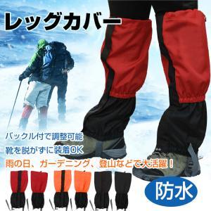 レッグカバー 防水 防風 足 雨 泥 靴 自転車 ガーデニング 登山 アウトドア ゲイター 簡単装着 調整可能 sh010|lucky9