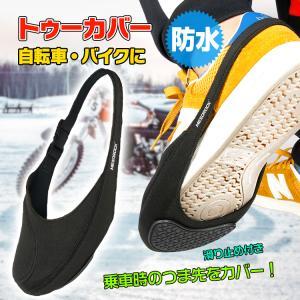 シューズ カバー 防水 雨 トゥー 靴 つま先 自転車 バイク 滑り止め 保護 ガード 防寒 梅雨 冬 サイクリング ツーリング sh011|lucky9