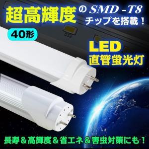 LED 蛍光灯 40形 40w形 直管 蛍光灯 天井照明 オフィス 照明器具 新生活 sl014b|lucky9