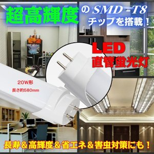LED蛍光灯 10本セット 20形 20w形 直管 蛍光灯 天井照明 オフィス 照明器具 まとめ買い 新生活 sl015-20|lucky9