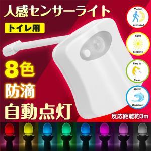 トイレ用 人感センサー LED ライト カラフル 防滴 電池駆動 お洒落 転倒防止 センサーライト 8色 LEDライト 新生活 sl023|lucky9