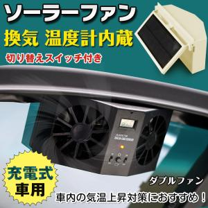 車用換気扇 太陽光パネル搭載 ダブル ソーラーファン 充電 バッテリー搭載 温度計付き 排熱 sl025|lucky9