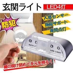 ライト LED 玄関 人感センサー センサーライト 光センサー 照明 エクステリア 電池式 sl028 lucky9