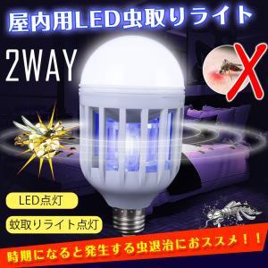 ライト LED 電球 虫取り 電撃殺虫灯 屋内用 静音 ブルーライト 800ルーメン 夏 虫退治 sl029|lucky9