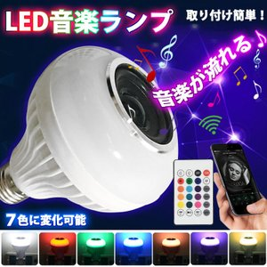 LED 7色 音楽 Bluetooth 電球 ランプ 省エネ リモコン カラフル 取付簡単 E26 雰囲気 sl030|lucky9