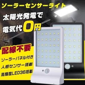 ソーラーセンサーライト 高輝度LED36 人感センサーライト ソーラーパネル 充電 太陽 外灯 常夜灯 sl031|lucky9