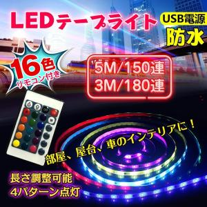 ledテープライト 間接照明 車 5m 防水 3m リモコン付き usb電源対応 150連 180連 16色 正面発光 看板照明 イルミネーション sl032|lucky9