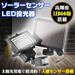 LED 60 人感 センサー 太陽光 ソーラー ライト 投光器 明るい 調整 節約 車庫 防犯 玄関灯 作業灯 セキュリティ sl035