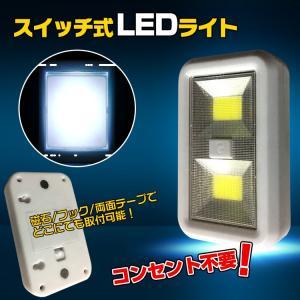 スイッチ LED ライト 照明 磁石 フック 両面テープ コンセント不要 明るい 玄関 クローゼット 物置 廊下 sl036|lucky9