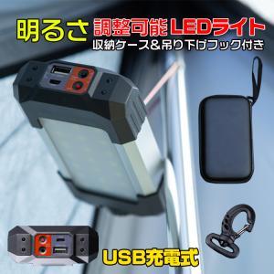 USB充電 LEDライト  収納ケース ランタン 明るさ調整 登山 キャンプ アウトドア sl038|lucky9