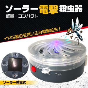 殺虫器 ソーラー 電撃 蚊 駆除 アウトドア コンパクト 軽量 青い光 UV光源 sl040|lucky9