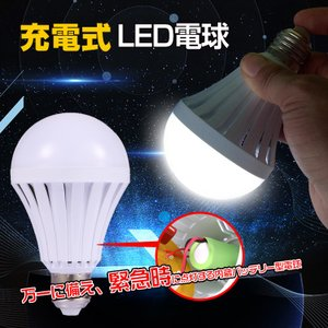 LED電球 家庭用照明 応急電球 充電式ライト バッテリー内蔵 停電対応 sl042|lucky9