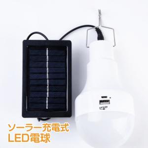 LED 電球 防水 ソーラー 充電 ライト ランタン 作業灯 照明 フック 屋外 屋内 キャンプ アウトドア 防災 携帯 電池不要 高輝度 sl046|lucky9