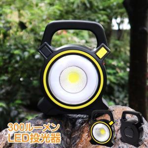 LED 防水 照明器具 懐中電灯 ライト スポット 作業灯 投光器 COB USB 300ルーメン アウトドア 防災 非常用 sl048|lucky9