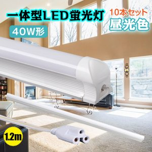 LED蛍光灯 一体型 40w形 120cm 昼光色 10本セット 直管 連結可能 照明 高輝度LED 省エネ エコ sl053|lucky9