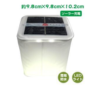 ソーラー ランタン 折りたたみ式 ライト LEDランタン 簡易防水 ソーラー充電 コンパクト アウトドア 太陽光 sl058 lucky9
