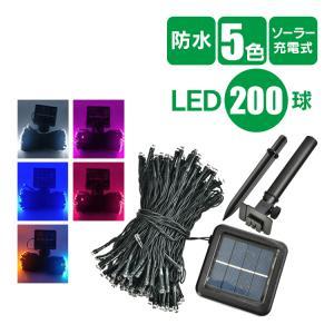 LED ソーラー イルミネーション 屋外 クリスマス 200球 ガーデンライト ソーラー充電 飾り 電飾 防犯 夜間自動点灯 防水 ハロウィン sl066|lucky9