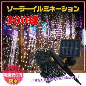 LED ソーラー イルミネーション 屋外 クリスマス 300球 ガーデンライト ソーラー充電 飾り 電飾 防犯 夜間自動点灯 防水 ハロウィン sl067 lucky9