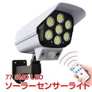 センサーライト 屋外 led ソーラー リモコン付き 77 SMD LED 人感 停電 防犯 自動点灯 太陽光発電 外灯 防水 電気不要 配線不要 玄関 壁 sl076 lucky9