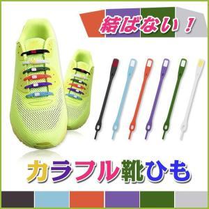 靴ひも 結ばない シューレース 靴紐 おしゃれ カラフル カラーシューレース ワンタッチ シリコン ホワイトデー zk021|lucky9