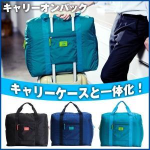 キャリーオンバッグ 折りたたみ 大容量 旅行 バッグ トラベルバッグ 旅行カバン 軽量 ボストンバッグ ギフト ホワイトデー zk063|lucky9