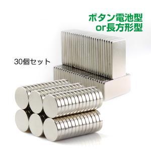 ネオジウム磁石 30個セット ネオジム磁石 超強力磁石 マグネット 小型 丸型 薄型 10mm×2mm zk067|lucky9