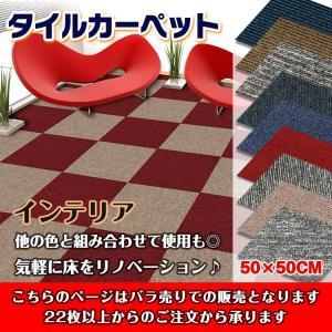タイルカーペット ばら売り 50×50 ラグ ラグマット カーペット ループパイル 洗える 部分 貼り替え 防音 新生活 zk103|lucky9