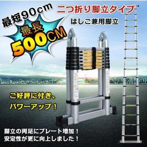 脚立 伸縮 伸縮梯子 梯子兼用脚立 5m はしご兼用脚立 折り畳み アルミ 作業台 洗車台 セール zk110|lucky9