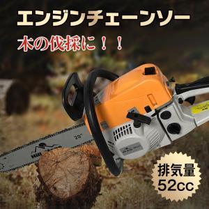 チェーンソー エンジン エンジンチェーンソー diy 伐採 木 剪定 作業用具 工具 zk121|lucky9