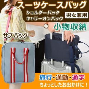 キャリーオン スーツケース バッグ サブバック ボストンバッグ 旅行 男女兼用 カバン 通勤 通学 zk122|lucky9