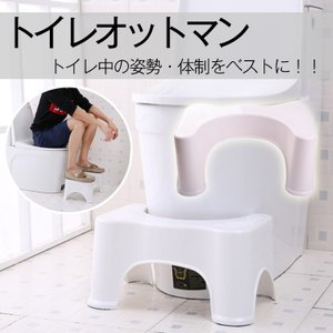 トイレ 踏み台 子ども 大人 お年寄り しゃがむ 姿勢 体勢 洋式 和式 トレーニング 便秘解消 介護用品 zk134|lucky9